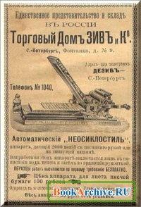 Книга Справочник. Вся Москва 1901 г.