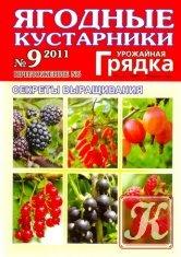 Книга Урожайная грядка №1-3,5-11 (+ 2 спецвыпуска) 2011