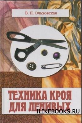 Книга Ольховская В.П. - Техника кроя для ленивых