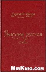 Книга Власним  руслом. Українська військова організація від основи 1922 до літа 1924 року