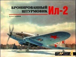 Книга Бронированный штурмовик Ил-2