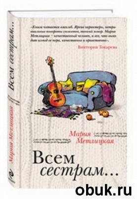 Мария Метлицкая - Женские истории (аудиокнига)