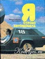 Книга Я строю автомобиль