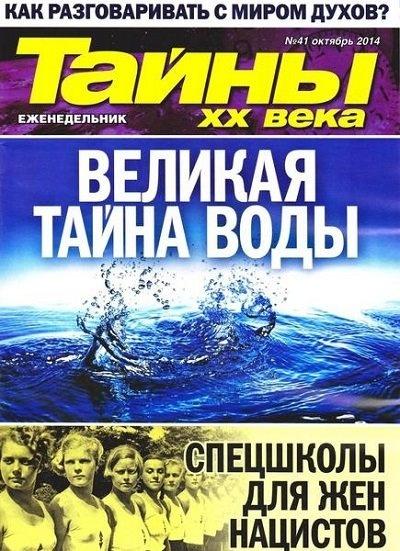 Книга Журнал: Тайны ХХ века №41 [Украина] (октябрь 2014)