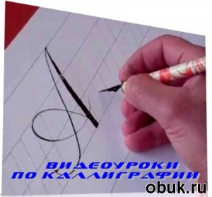 Книга Видеоуроки по каллиграфии (2009) SATRip
