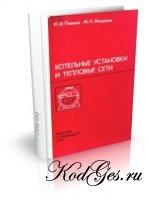 Книга Котельные установки и тепловые сети