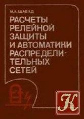 Книга Расчеты релейной защиты и автоматики распределительных сетей