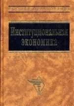 Книга Институциональная экономика