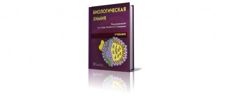 «Биологическая химия», Северин С.Е. В учебнике рассмотрены основные положения классической биохимии, приведены сведения о струк