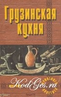 Книга Грузинская кухня