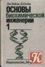 Книга Основы биохимической инженерии. В 2-х частях