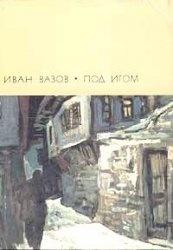 Книга Под игом