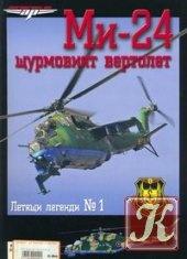 Книга Ми-24 щурмовият вертолет (Летящи легенди №1)