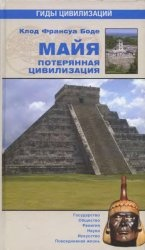 Майя. Потерянная цивилизация