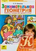 Книга Занимательная геометрия. Рабочая тетрадь для детей 5-6 лет лет