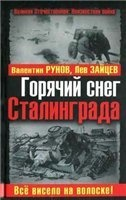Книга Горячий снег Сталинграда. Всё висело на волоске!