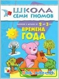 Книга Школа семи гномов. Времена года.