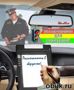 Книга Наставление для водителей: Распечатать в бардачок
