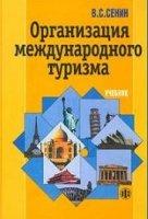Книга Организация международного туризма