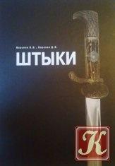 Книга Штыки - Воронов В.В., Воронов Д.В. (2010г)