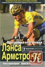 Книга Программа подготовки Лэнса Армстронга