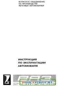 Книга Инструкция по эксплуатации автомобиля ВАЗ-21011, 21013.