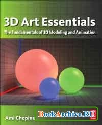 Книга 3D Art Essentials: The Fundamentals of 3D Modeling, Texturing, and Animation.