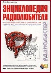 Книга Энциклопедия радиолюбителя. Основы схемотехники и секреты электрических схем