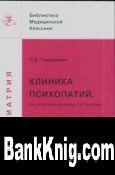 Книга Клиника психопатий. Их статика, динамика, систематика