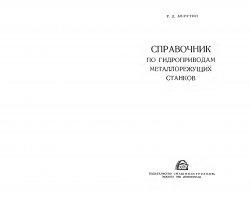 Книга Справочник по гидроприводам металлорежущих станков