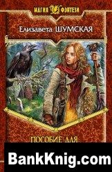 Книга Пособие  для начинающей ведьмы