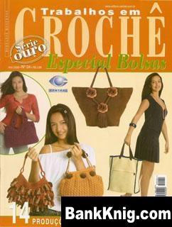 Журнал Trabalhos em croche. Especial bolsas №4 2006