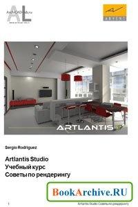 Книга Artlantis Studio. Учебный курс. Советы по рендерингу.