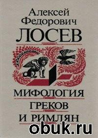 Книга Мифология греков и римлян