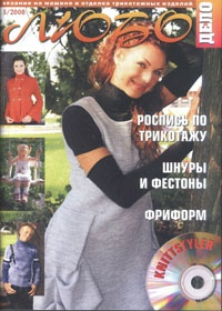 Журнал Журнал Любо Дело №5 (май 2008)
