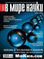 Журнал В мире науки №3 2010