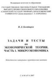 Книга Задачи и тесты по экономической теории. Методические материалы к практическим занятиям. В 2-х частях