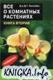 Книга Все о комнатных растениях. вторая