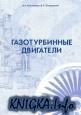 Книга Газотурбинные двигатели