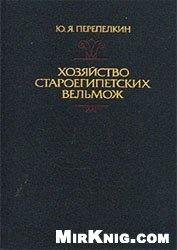 Книга Хозяйство староегипетских вельмож
