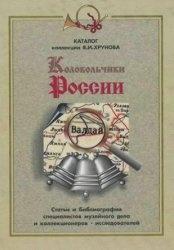 Книга Колокольчики России: Каталог коллекции В.И. Хрунова