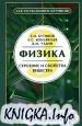 Книга Физика для углубленного изучения. В 3 книгах. Книга 3. Строение и свойства