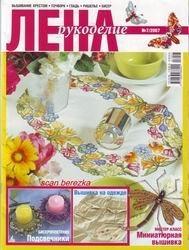 Журнал Лена Рукоделие 7 (июль) 2007