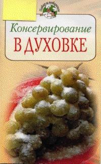 Книга Консервирование в духовке