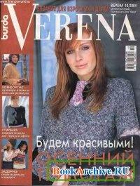 Журнал Verena №10, 2004