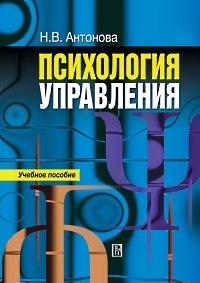 Книга Психология управления: Учебное пособие