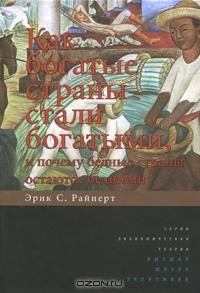 Книга Как богатые страны стали богатыми, и почему бедные страны остаются бедными