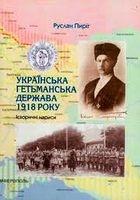 Книга Українська гетьманська держава1918 року. Історичні нариси