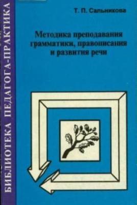Книга Методика преподавания грамматики, правописания и развития речи
