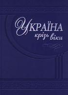 Книга Україна крізь віки